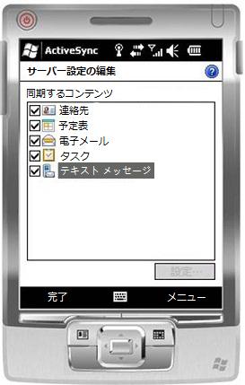 Windows Mobile 6.5 で [テキスト メッセージ] チェック ボックスをオンにする