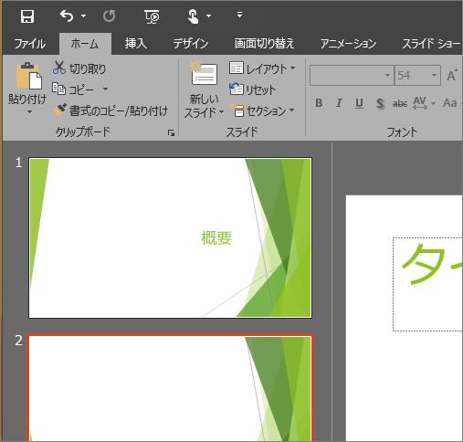 Windows 版 PowerPoint 2016 で黒のテーマを表示