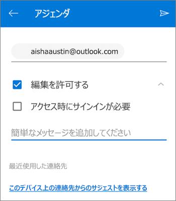 OneDrive for Android からファイルを共有するユーザーを招待している状態を示すスクリーンショット