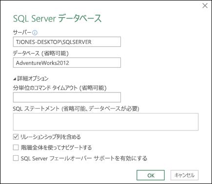 Power Query の [SQL Server データベース] 接続ダイアログ