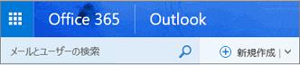 Web 版 Outlook でのようになります