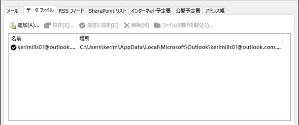 指定したユーザーの Outlook データ ファイルの場所を示す、Outlook の [アカウント設定] の [データ ファイル] タブ