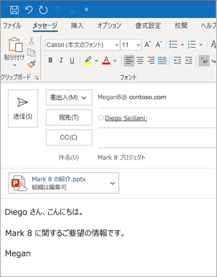 ファイルを添付ファイルとして共有する