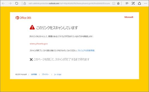 進行中の URL のスキャンは元の警告] ページ