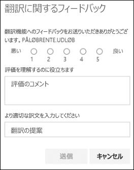 関数の翻訳ツールの [フィードバック] ウィンドウ