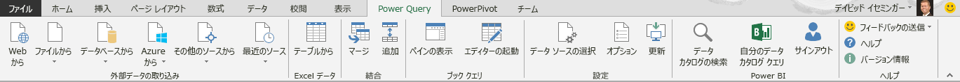 [Power Query] リボン