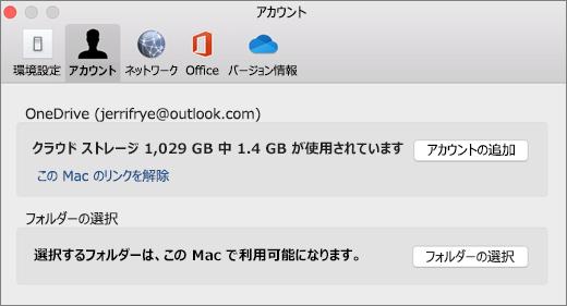 Mac の OneDrive の基本設定でアカウントを追加する画面のスクリーンショット