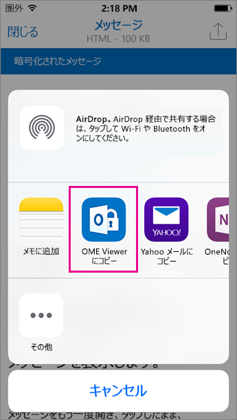 iOS 3 版 Outlook 向け OME Viewer