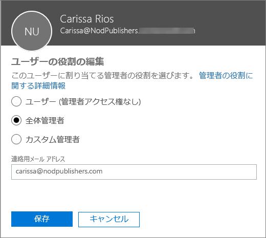 [ユーザーの役割の編集] ウィンドウ。ユーザーの役割を変更し、代替メール アドレスを変更できます。