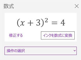 [数式] 作業ウィンドウの数式