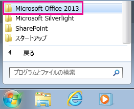 Windows 7 の [すべてのプログラム] の Office 2013 グループ