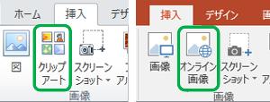 """Office のリボンにある [挿入] タブを使用して、オンライン画像 (旧 """"クリップ アート"""") を挿入します。"""