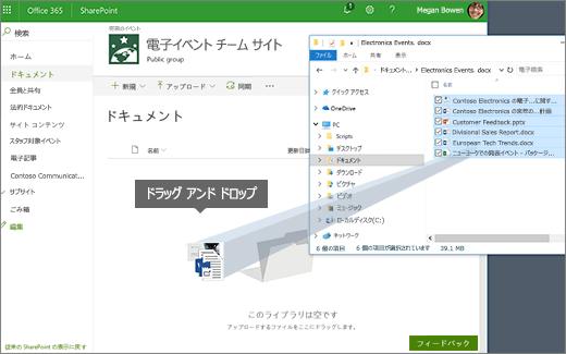 デスクトップ フォルダーからファイルをライブラリにドラッグしてください。