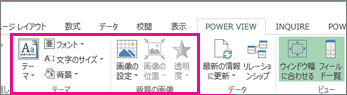 Power View レポートの書式設定ツール
