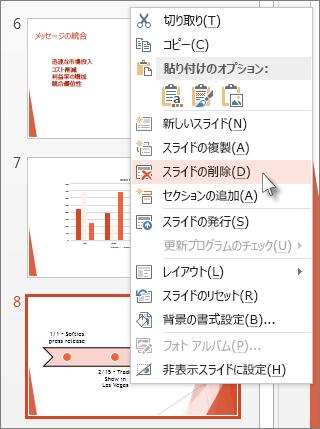 PowerPoint でスライドのサムネイルを右クリックして、[スライドの削除] をクリックします。