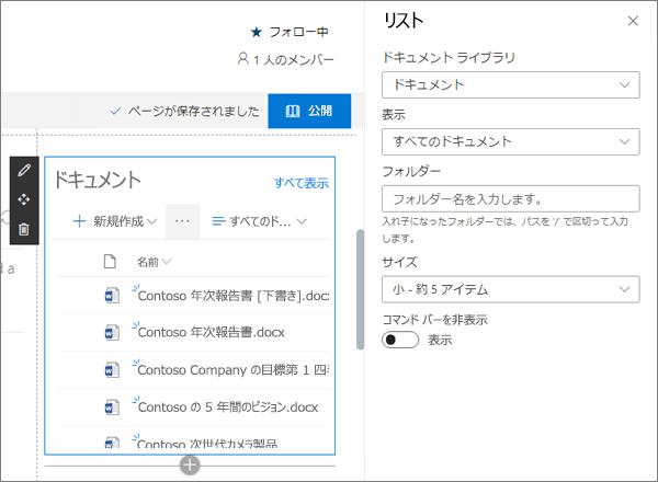 SharePoint Online のモダンチームサイトのサンプルのリスト web パーツ