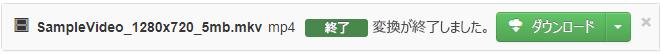 変換処理が完了すると、緑色の [Download] ボタンが表示されるので、お使いの PC に変換後のメディア ファイルをコピーすることができます