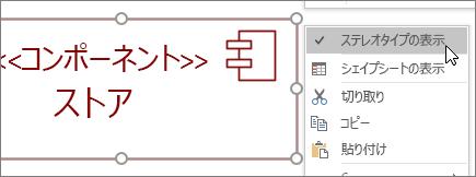 メニューを右クリック、[ステレオタイプの表示] コマンド、<<コンポーネント>> テキスト ラベル