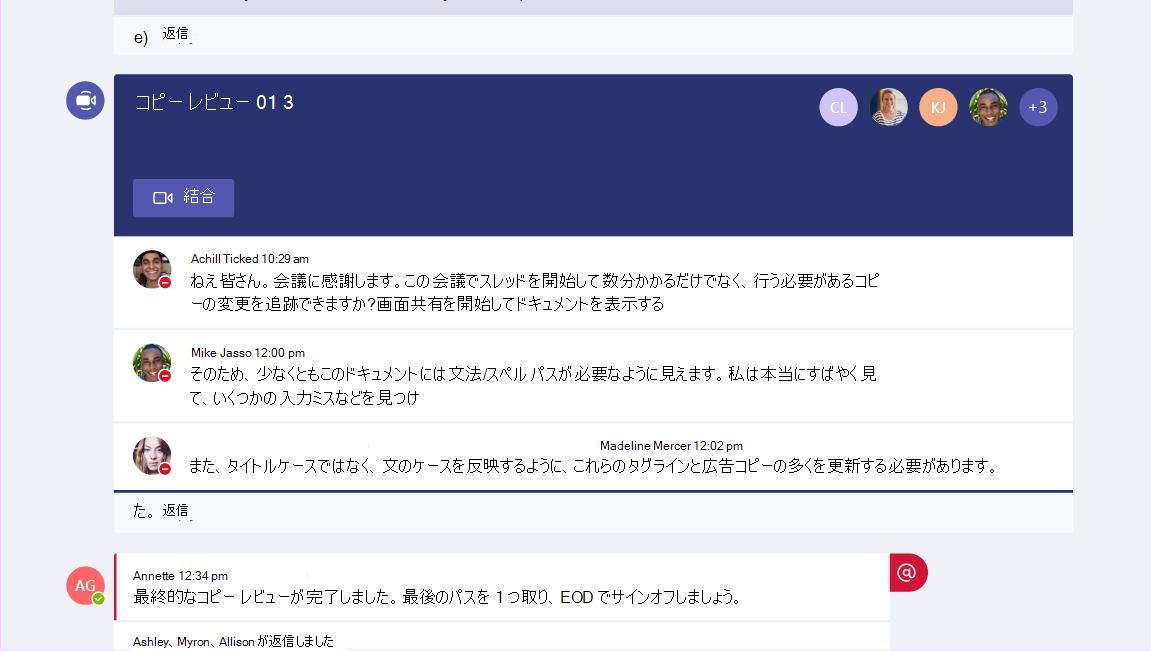 会議への参加方法を示すスクリーンショット。