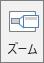 PowerPoint の [挿入] タブに表示される [ズーム] ボタン。