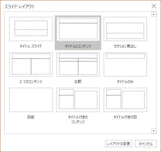 PowerPoint on the web の [スライドのレイアウト] ダイアログボックス