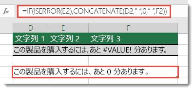 #VALUE! エラーが発生した文字列を連結するために回避策として使用される IF と ISERROR 関数