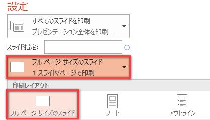 [印刷] ウィンドウで、[フル ページ サイズのスライド] をクリックし、[印刷レイアウト] の一覧から [フル ページ サイズのスライド] を選択します。