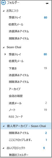 「個人用アーカイブ」を強調表示した Outlook のナビゲーション ウィンドウ