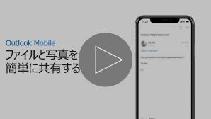 ビデオ「ファイル共有」のサムネイル - クリックして再生