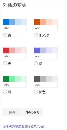 サイトの外観を変更するための SharePoint の色のオプションを示すスクリーンショット