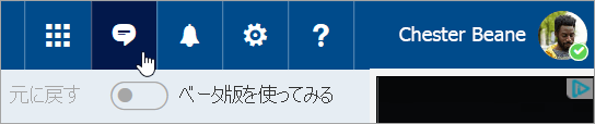 [Skype] ボタンのスクリーンショット