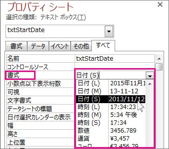 [書式] ドロップダウン リストが表示されたプロパティ シートの画像。