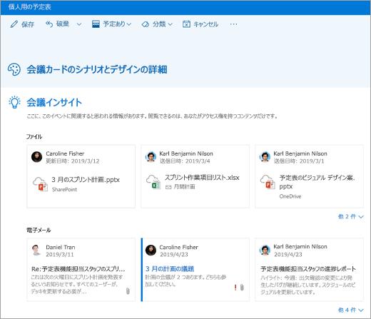 会議インサイトのスクリーンショット
