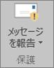 メッセージ用のアドインの Outlook を報告します。