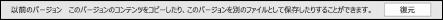 [アクティビティ] ウィンドウから前のバージョンを開くと、前のバージョンを復元するオプションが表示されます。