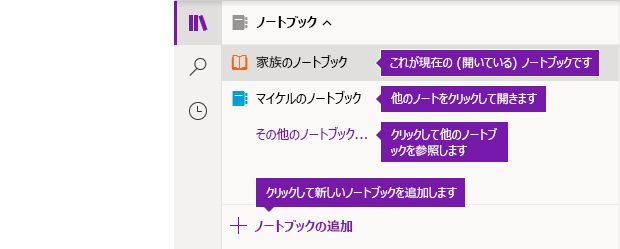 OneNote for Windows 10 のノートブック一覧