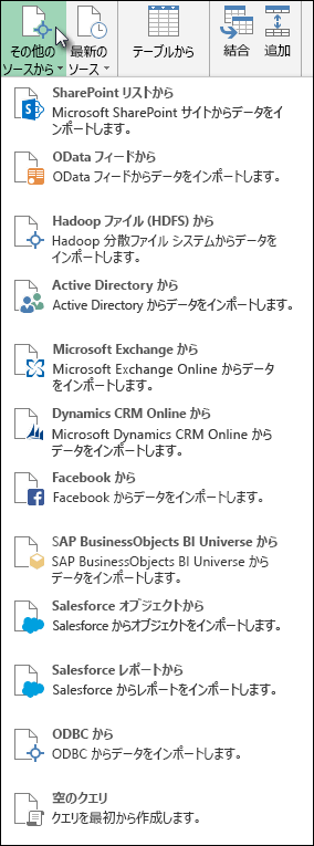 Power Query のデータ ソース
