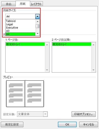 [用紙]タブで、[用紙サイズ]を選びます。 ブックレットの最終サイズは、用紙サイズの 1/2 です。 プリンターに、適切なサイズの用紙が残っていることを確認してください。