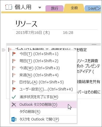 OneNote 2016 で Outlook のタスクを削除する方法を示したスクリーンショット