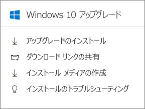 管理センターでカードを Windows 10 にアップグレードします。