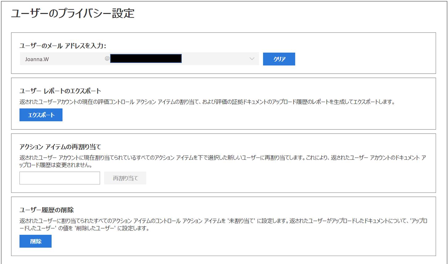 コンプライアンス マネージャーの管理者 - ユーザー プライバシーの設定機能