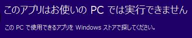 Windows RT における Office 365 のインストール エラー