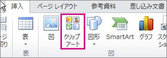 Office 2010 の [図] の [クリップアート]