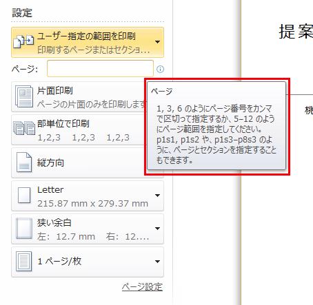 印刷するページを指定する方法はいくつかあります。