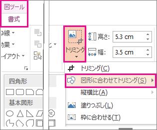 [図ツール] の [書式] タブで [図形に合わせてトリミング] コマンドを指定すると図形ギャラリーが開かれる
