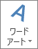 大型のワードアート アイコン