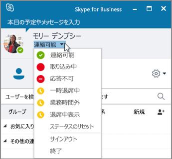 [状態] メニューが開かれている [Skype for Business] ウィンドウ。