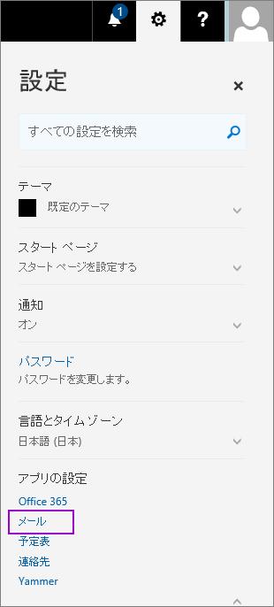 スクリーンショットの [設定] ウィンドウでは [アプリの設定] セクションの [メール] オプションが強調表示されています。