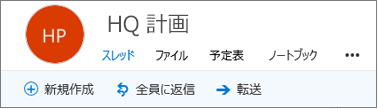 Outlook on the web のグループ ヘッダー