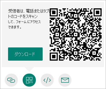 受信者がスマートフォンやタブレットでスキャンできる QR コードを自分のスマートフォンに送信する